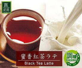 Oktea 蜜香紅茶ラテ 8パックシュガーレス インスタントコーヒー 飲み物 ドリンク【oktea】【台湾直送】