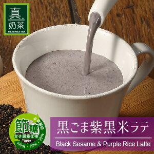 【台湾直送】 黒ごま紫黒米ラテ ミルクティー コーヒーミックス シュガーレス 黒ごま 紫黒米 飲み物 インスタント ドリンク 【8パック入り】