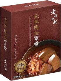 老媽拌麺 ビーフンと鴨血セット マーラー鍋 スープの素 1人前 ランキング入り【laoma】【台湾直送】
