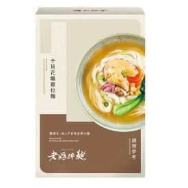 帆立花雕酒鶏ラーメン(500gx1ボックス) 鶏だしスープ 中華料理 具たくさん インスタントラーメン 即席麺 ラオマ・バンメン 老媽拌麺【laoma】【台湾直送】