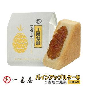 【台湾直送】 パインナップルケーキ 土鳳梨 お土産 無添加 手作り 【5個入り】 20200304overseascp