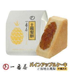 【台湾直送】 パインナップルケーキ 土鳳梨 お土産 無添加 手作り 【10個入り】 20200304overseascp