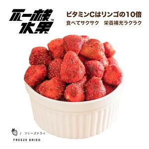 ドライイチゴ チップス 20g フリーズドライ ドライフルーツ お菓子 完全無添加 ランキング入り【不一様水果】【台湾直送】