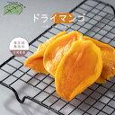 Senguo ドライマンゴ アーウィン 250g ドライフルーツ チップス 乾燥 ヘルシー 100%天然 スナック ジューシー【sengu…