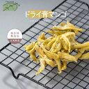 Senguo ドライ青マンゴ 200g ドライフルーツ チップス 乾燥 ヘルシー 100%天然 スナック ジューシー【senguo】【台湾…