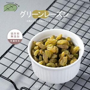 Senguo グリーンレーズン 300g ドライフルーツ チップス 乾燥 ヘルシー 100%天然 スナック ジューシー【senguo】【台湾直送】