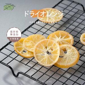 Senguo ドライオレンジ 200g ドライフルーツ チップス 乾燥 ヘルシー 100%天然 スナック ジューシ【senguo】【台湾直送】