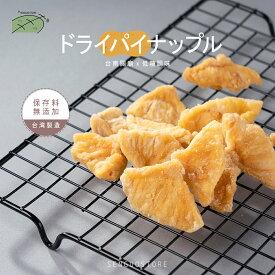 Senguo ドライパイナップル 300g ドライフルーツ チップス 乾燥 ヘルシー 100%天然 スナック ジューシー【senguo】【台湾直送】