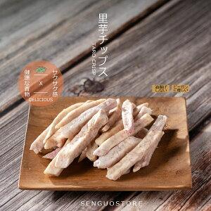 Senguo 里芋チップス 150g 乾燥 ドライ野菜 青物 ヘルシー ビーガン 100%天然 サクサク スナック【senguo】【台湾直送】