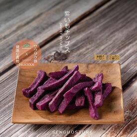 Senguo 紫いもチップス 150g 乾燥 ドライ野菜 青物 ヘルシー ビーガン 100%天然 サクサク スナック【senguo】【台湾直送】