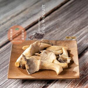 Senguo ヒラタケチップス 100g ドライ野菜 青物 ビーガン 乾燥 100%天然 スナック【senguo】【台湾直送】