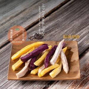 Senguo ミックス芋チップス 150g 乾燥 ドライ野菜 青物 さつま芋 サトイモ 紫芋 ヘルシー ビーガン 100%天然 サクサク スナック【senguo】【台湾直送】