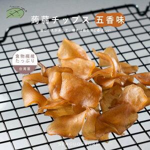Senguo こんにゃくチップス 五香味 250g 歯ごたえがある 濃い フレーバー 100%天然蒟蒻 おつまみ スナック 【senguo】【台湾直送】
