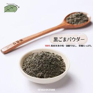 Senguo 黒ごまパウダー (300g/パック) 健康茶 ドリンク 飲み物 食物繊維たっぷり 砂糖無添加【senguo】【台湾直送】