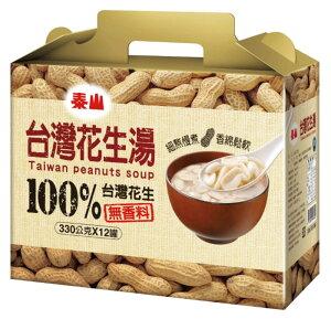 泰山 台湾産落花生スープ 330g x 24缶 ギフトセット 常備食 非常食 防災【taisun】【台湾直送】