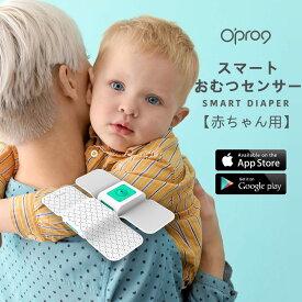 オムツセンサー 赤ちゃん用 ベビー用 自動追跡 リアルタイム 通知 メモリー機能 見守り 遠隔 かぶれ防止 薄い 通気【Opro9】【台湾直送】