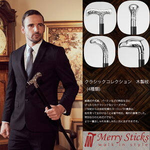 Merry Sticks(メリースティックス)クラシックコレクション 木製杖 (4種類) 紳士 ステッキ おしゃれ シルバーステッキ ストレート 一本杖 杖 つえ フォーマル 父の日 敬老の日 男性 高級 お洒落