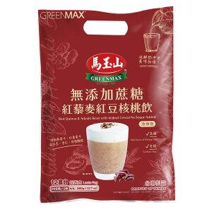 馬玉山赤キヌアフレーク小豆とクルミ入りドリンク (30g×12パック)【greenmax88】【台湾直送】栄養たっぷり インスタントドリンク 飲み物 ショ糖無添加