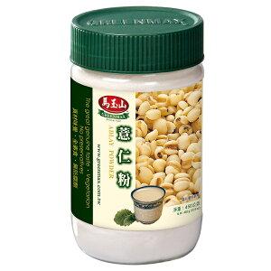 馬玉山 ハトムギのパウダー 450g シリアル ヘルシー 砂糖不使用 粉末 乾物 飲み物【greenmax88】【台湾直送】