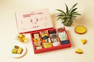 2セットで5%オフ パイナップルケーキ食べ比べ16店舗分 台湾スィーツ 【ChoiTaiwan】【台湾直送】
