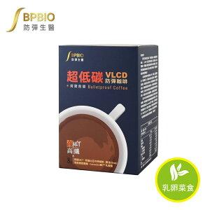 肯寶KB99 VLCD低炭水化物防弾コーヒー 15g/8パック入り オーガニックバターコーヒー ダイエット コーヒーパウダー 糖質控えめ 粉末【kb99jp】【台湾直送】