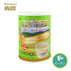 肯寶KB99 オーガニック十穀米ミルク 850g/缶 オーツ 玄米 黒豆 ダイエット 健康食品 粉ミルク【kb99jp】【台湾直送】