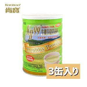 肯寶KB99 オーガニック十穀米ミルク 850g×3缶セット オーツ 玄米 黒豆 ダイエット 健康食品 粉ミルク【kb99jp】【台湾直送】