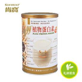 肯寶KB99 植物性タンパク素 450g/缶 食物繊維 健康食品 ダイエット プロテイン 粉末【kb99jp】【台湾直送】