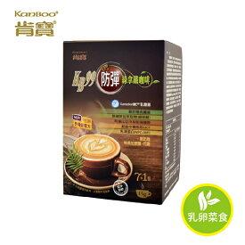 肯寶KB99 防弾グリーンコーヒーラテ 15g×8パック 防弾コーヒー 不飽和脂肪酸 健康食品 ダイエット 【kb99jp】【台湾直送】