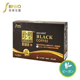 肯寶KB99 防弾ブラックコーヒ 5g×30パック/箱 バイオメディカル 不飽和脂肪酸 健康食品 ダイエット 【kb99jp】【台湾直送】