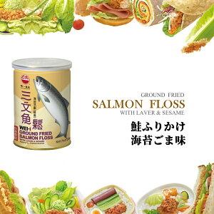 鮭 ふりかけ 海苔ごま味 缶詰め 200G 台湾産 サーモン しゃけ シャケ 魚 でんぶ 魚肉そぼろ 100%天然食材 無添加 ご飯 白ご飯 惣菜 美味しい 家族 良質 栄養 台湾グルメ 弁当 お粥 おにぎり 麺