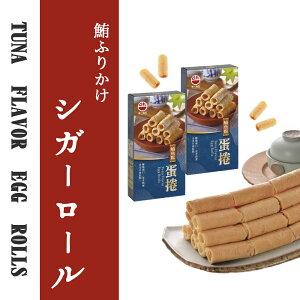 鮪ふりかけ シガーロール ギフトセット 60G 台湾産 マグロ まぐろ エッグロール フレーク 魚 でんぶ 魚肉そぼろ 100%天然食材 無添加 オフィススナック 共同購入 おやつ クッキー アフタ