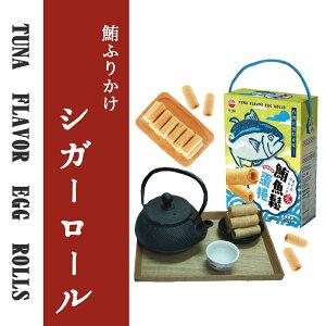 鮪 ふりかけ シガーロール ギフトセット 160G 台湾産 マグロ まぐろ エッグロール フレーク 魚 でんぶ 魚肉そぼろ 100%天然食材 無添加 オフィススナック 共同購入 おやつ クッキー アフ