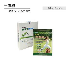 一條根 貼るハーバルアロマ (5枚×10パック) アロマシール リラックス【nimei】【台湾直送】