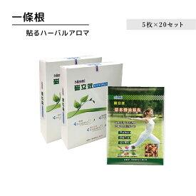 一條根 貼るハーバルアロマ (5枚×20パック) アロマシール リラックス【nimei】【台湾直送】
