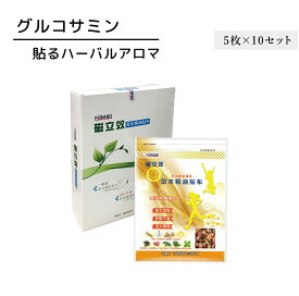 グルコサミン 貼るハーバルアロマ (5枚×10パック) アロマシール リラックス【nimei】【台湾直送】