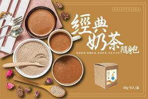 インスタント ミルクティー パウダー 8入*30g/ボックス 詰め合わせ 台湾産 4種類 低糖インスタントミルクティー ミルクチョコレート 抹茶ミルクティー 紅茶 飲み物 ドリンク 飲料 おいしい 台
