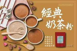インスタント ミルクティー パウダー 450g/袋 詰め合わせ 5種類 キャラメルミルクティー 小豆ミルクティー アールグレイ 北海道ミルクティー ローズミルクティー 飲み物 ドリンク 飲料 おい