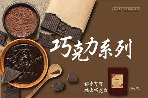 チョコレート パウダー インスタント 詰め合わせ 台湾産 450g/袋 2種類 スイスチョコレート 玄米入りチョコレート ココア チョコ 飲み物 ドリンク 飲料 おいしい 台湾産 ギフト 贈り物 御歳暮