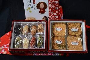麻おばさんのアーモンドクラッカーとアソート麻荖のギフトボックス 二重ボックス 麻おばさんの手作りクッキー工房【台湾直送】【amazingplus】