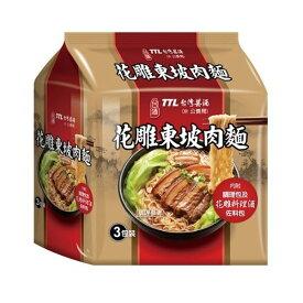 【台酒TTL】花雕東坡肉麺 200g×3個パック 袋麺 豚の角煮 ドンポーロー インスタント麺 即席 中華 台湾ラーメン ご当地グルメ 台湾定番土産【台湾直送】