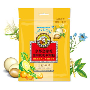 【京都念慈菴】 二重ソフトビワのど飴 天然漢方生薬 キンカンレモン味 37g x 3袋セット FD07
