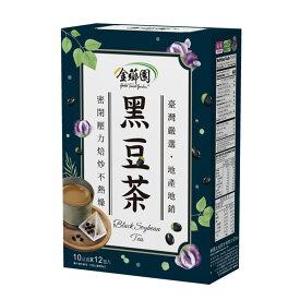 黒豆茶 12g×10袋/箱 ティーバッグ ノンカフェイン ヘルシー デトックス 完全無添加 SGS認証 健康茶【台湾直送】【sweetgarden】【金薌園】