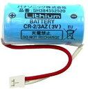 【送料無料!平日13時まで当日発送!】パナソニック けむり当番・ねつ当番専用リチウム電池 3V 音声警報式用 SH384552…