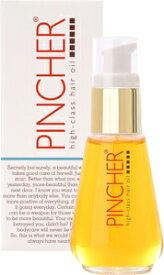 PINCHER high-class hair oil ヘアオイル 流さないトリートメント 艶髪 アウトバストリートメント ヘアケア