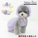 【送料無料!帽子付きセット! 春・夏・秋 サイズ交換対応】【犬服・ドッグウェア・ 可愛い・おしゃれ・犬用つなぎ・オ…