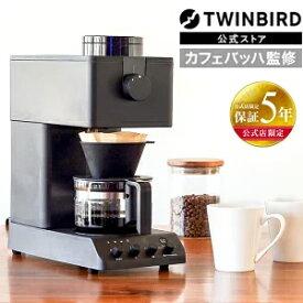 【公式店限定5年保証】CM-D457B 全自動コーヒーメーカー | コーヒーメーカー ツインバード コーヒー メーカー おしゃれ ミル付き 全自動 twinbird コーヒーマシーン 全自動コーヒー 珈琲メーカー ドリップ 3杯 コーヒーメイカー【テレビで紹介されました!】
