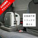【公式・アウトレット】 HR-D249GYOLT 24V専用コンパクト電子保冷保温ボックス| ツインバード トラック ミニ冷蔵庫 小型 ポータブル冷…