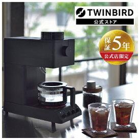 【公式店限定5年保証】CM-D457B 全自動コーヒーメーカー | コーヒーメーカー ツインバード コーヒー メーカー おしゃれ ミル付き 全自動 twinbird コーヒーマシーン 全自動コーヒー 珈琲メーカー ドリップ 3杯 コーヒーメイカー アイスコーヒー