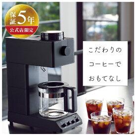 【公式店限定5年保証】 全自動コーヒーメーカー 6杯用 CM-D465B | コーヒーメーカー ツインバード コーヒー メーカー おしゃれ ミル付き 全自動 twinbird コーヒーマシーン 全自動コーヒー 珈琲メーカー ドリップ アイスコーヒー